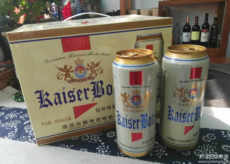 德国凯撒伯特啤酒好喝不贵,还送货上门!