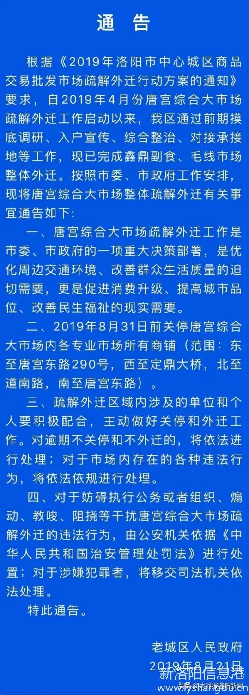 洛阳唐宫路大市场也要外迁了