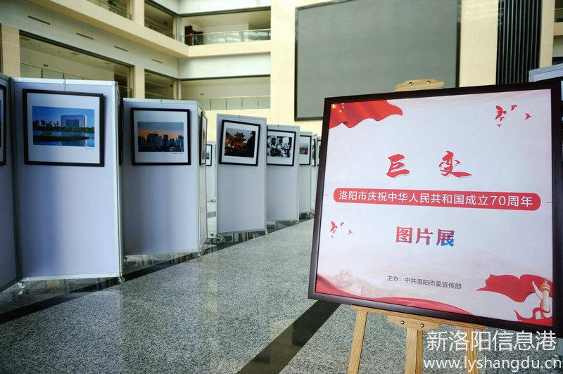 巨变_洛阳市庆祝中华人民共和国成立70周年图片展