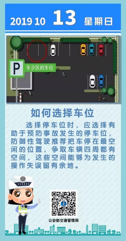 【10.13.安全提示每日一图】如何选择车位