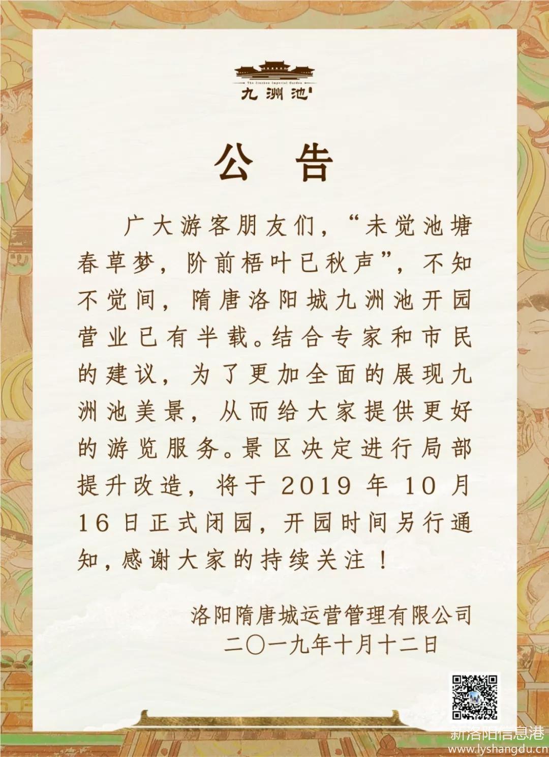 重要通知!隋唐洛阳城九洲池景区将闭园……