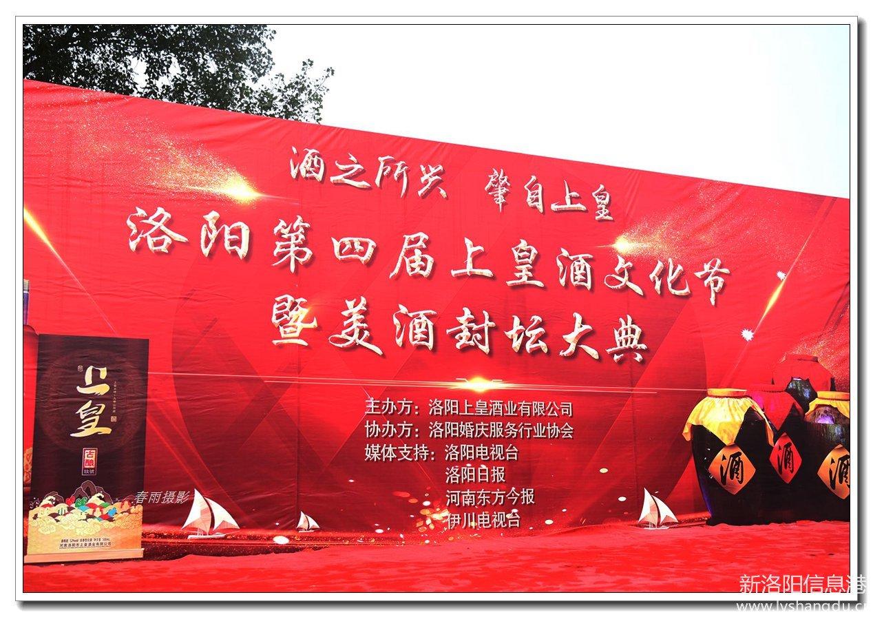 洛阳第四届上皇酒文化节暨美酒封坛大典随记