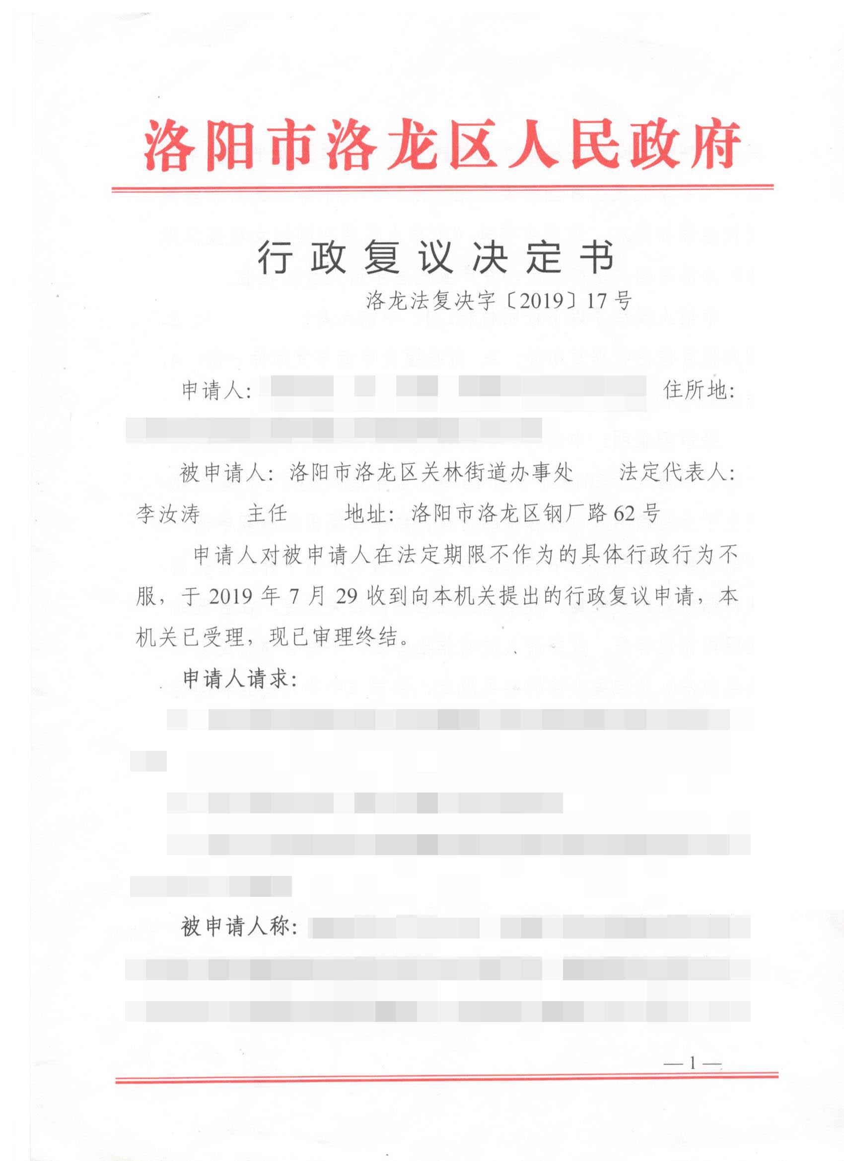 洛龙区人民政府把《行政复议法》当作废纸