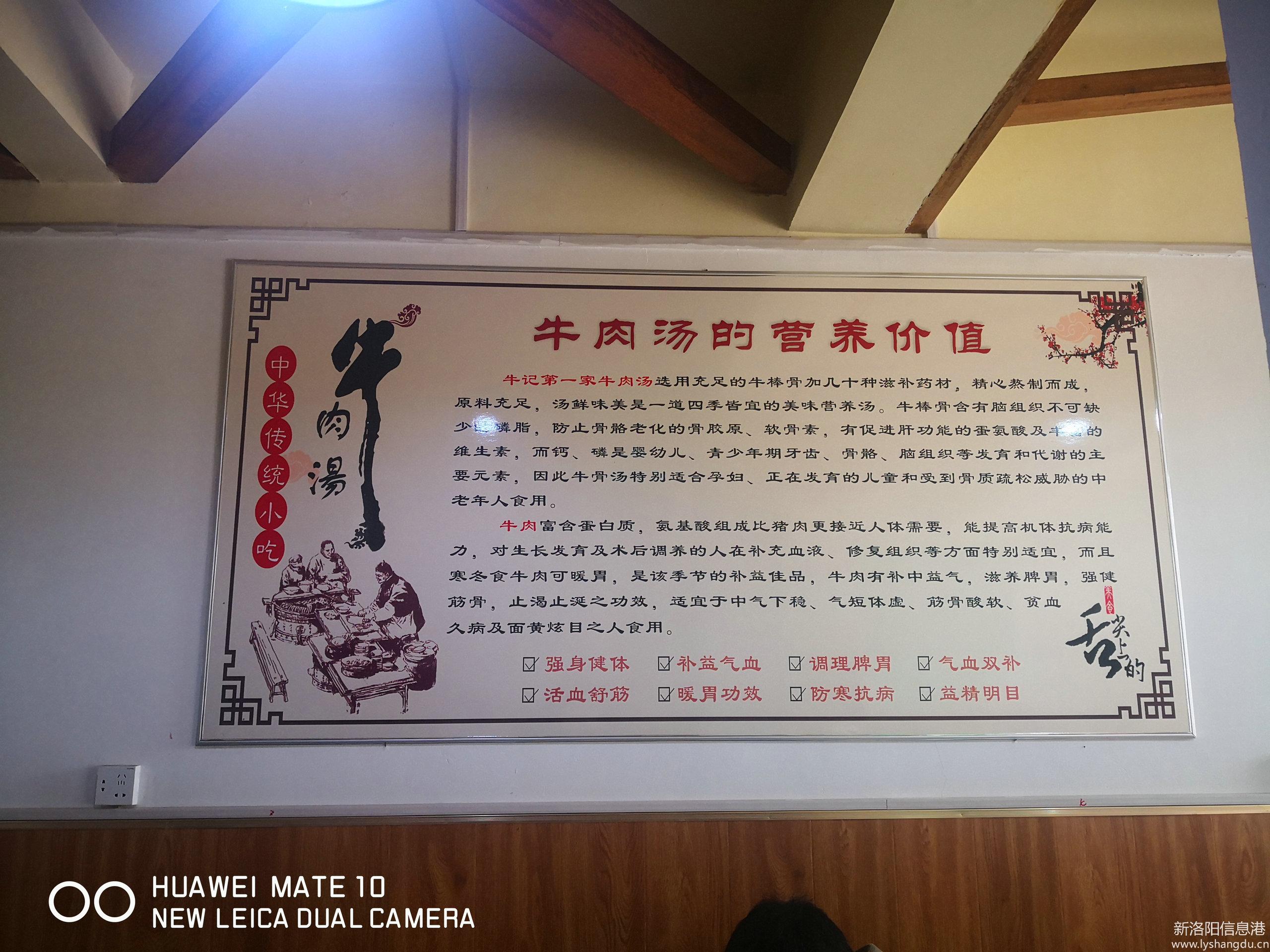 """【汤城洛阳】牛迎飞的""""第一家牛肉汤"""""""