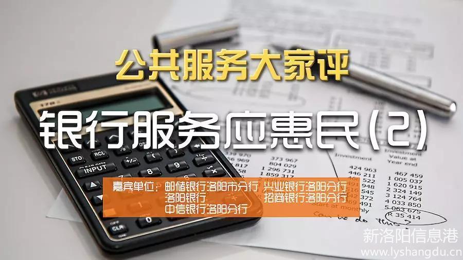 2019年《公共服务大家评》第3期:银行服务应惠民2