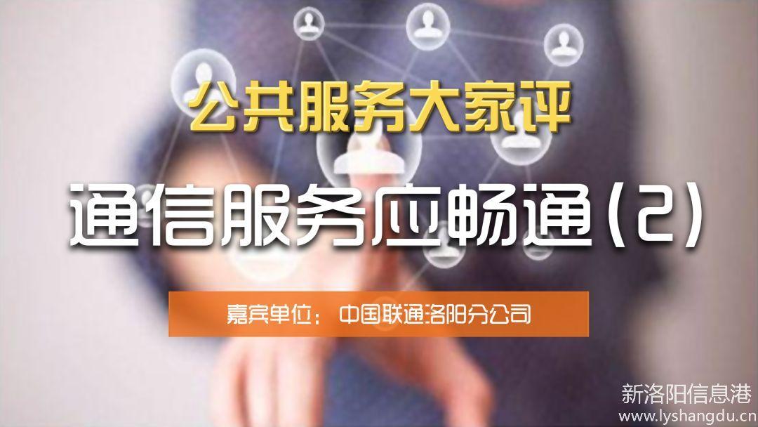 2019年《公共服务大家评》第4期:通信服务应畅通2