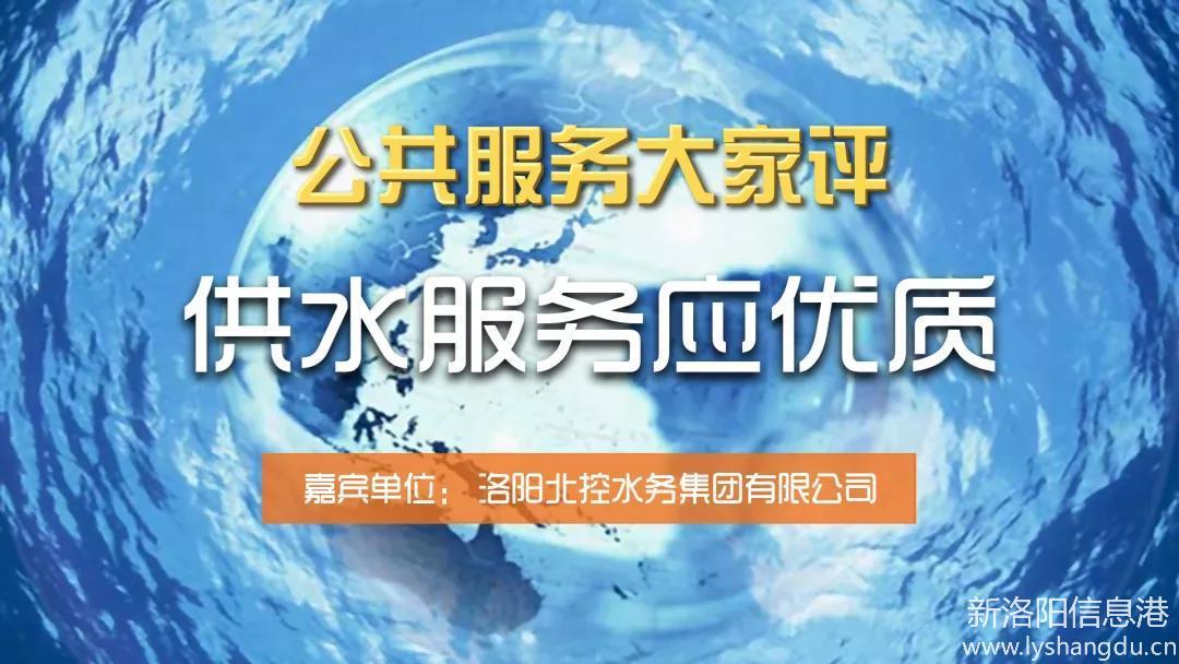 2019年《公共服务大家评》第5期:供水服务应优质