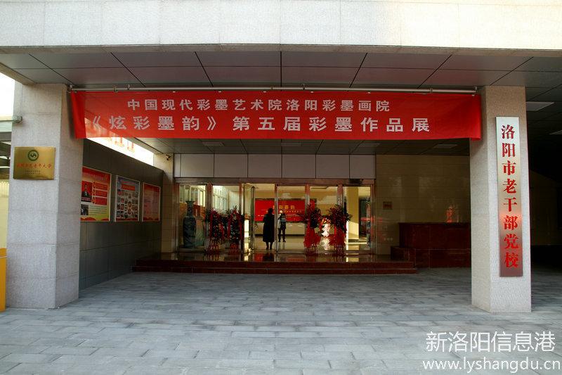 中国现代彩墨艺术院洛阳彩墨画院《炫彩墨韵》第五届彩墨作品展今日开幕!