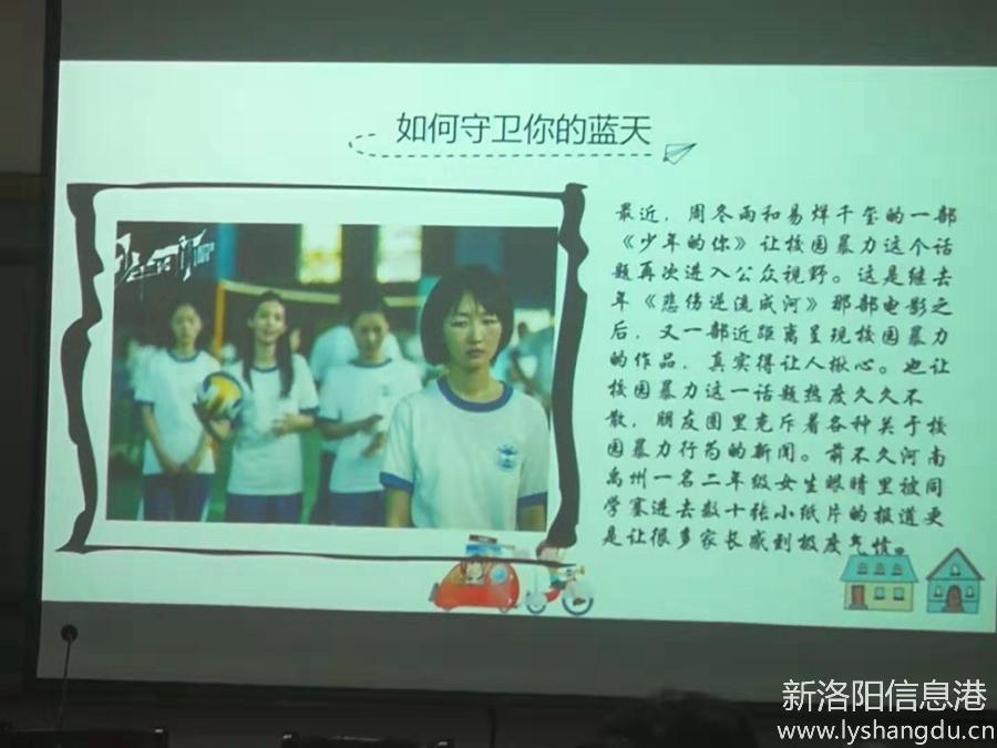 """涧西秦岭路社区在49中学举行""""和谐校园——反校园暴力""""法制安全讲座"""