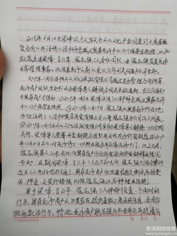 奥菲花市老板欺诈商户房租与押金 携款潜逃
