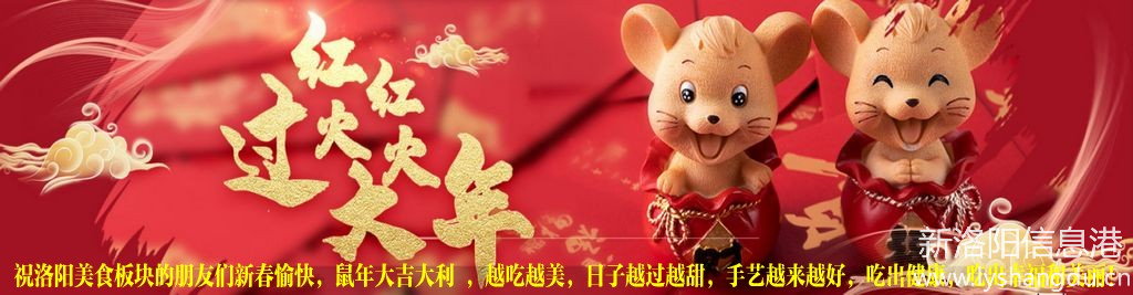 福满鼠年—祝洛阳美食板块的朋友们新春愉快,鼠年大吉大利 !