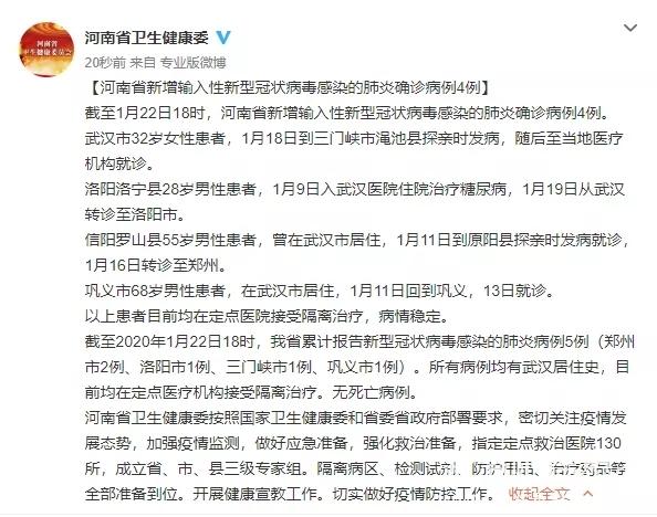 洛阳确诊一例输入性新型冠状病毒感染的肺炎,河南共确诊5例!