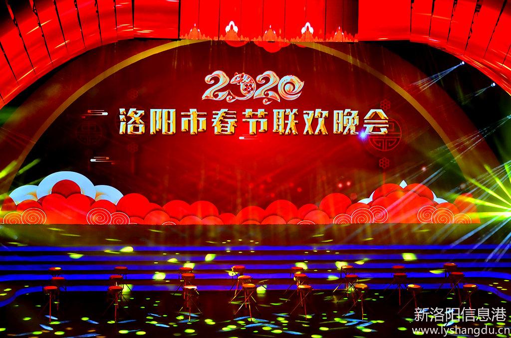 2020洛阳市春节联欢晚会隆重举行