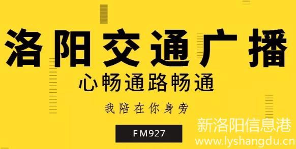 【提醒】28日零时起,洛阳所有省际、市际班线客车和旅游包车全部停运