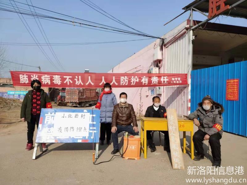 河南汝阳:抗击疫情,小北西村委在行动