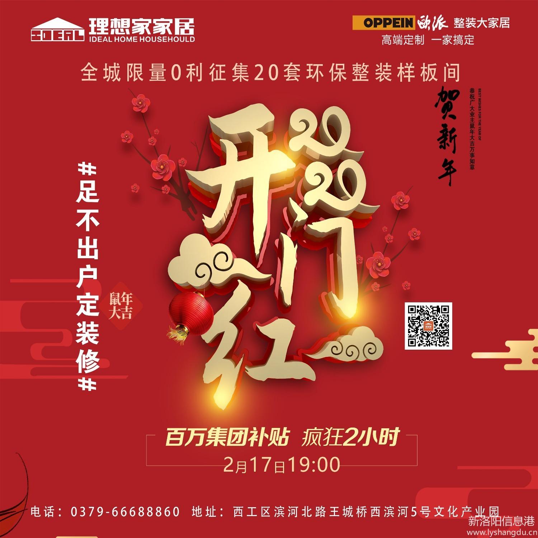 2月17日洛阳理想家家居集团百万补贴疯狂两小时