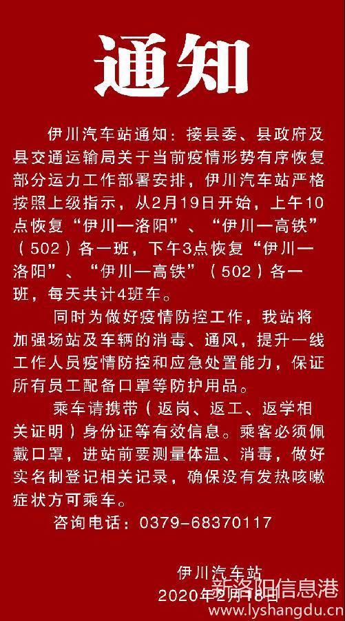 扩散:伊川汽车站发往洛阳、龙门高铁班车明日开通!