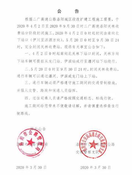 二廣高速洛陽關林收費站4月2日起分階段封閉施工 提醒提前繞行