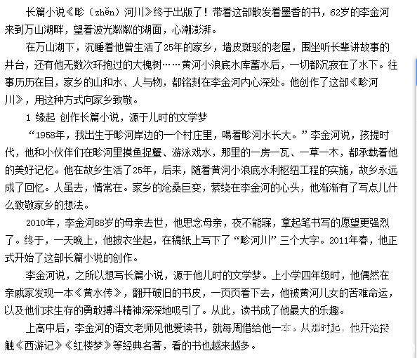 祝贺洛阳作家李金河(网名三秋桂子)上墙!