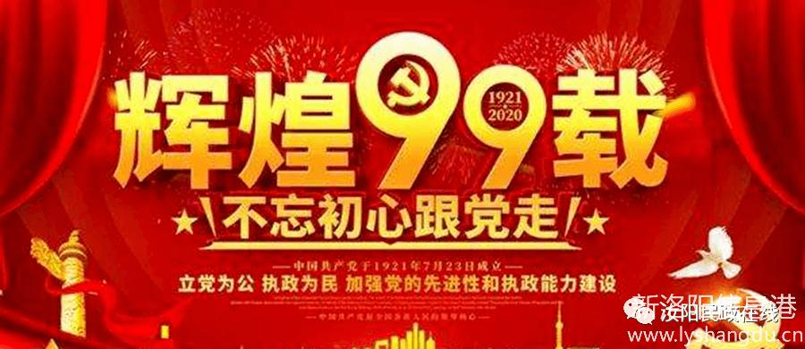 汝阳县民政局党组书记、局长刘文超为基层党员同志讲党课