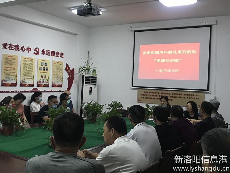 """洛阳涧西中泰花城社区开展迎""""七一""""系列活动"""
