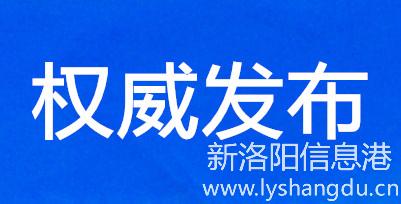 洛阳城市区小学8月6日至7日发放入学通知书