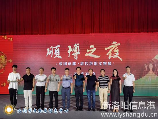 《帝国东都——唐代洛阳文物展》在佛山市开幕