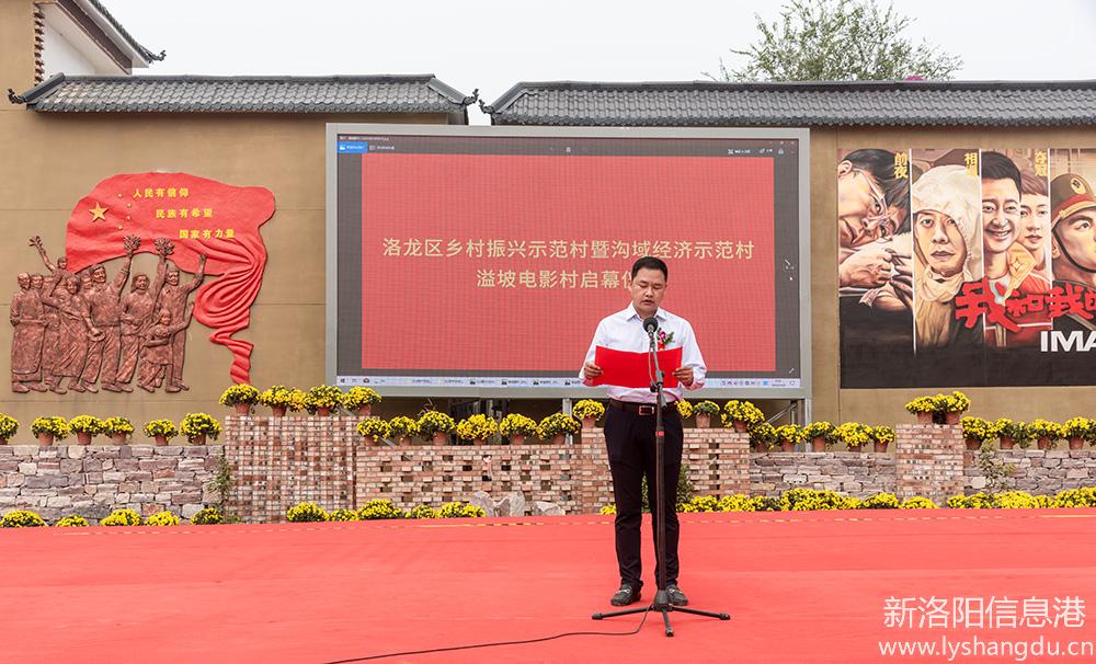 洛龙区乡村振兴暨沟域经济示范村 溢坡电影村盛大启幕