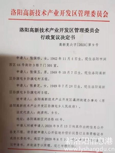 高新09号,公开授权委托书.jpg