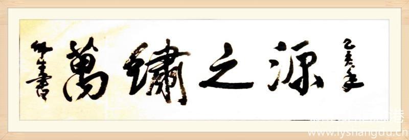 【铁军视角】走访书画家陶佩生