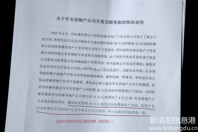 涧西区同乐寨村委书记符某武将巨额赔偿款贪污