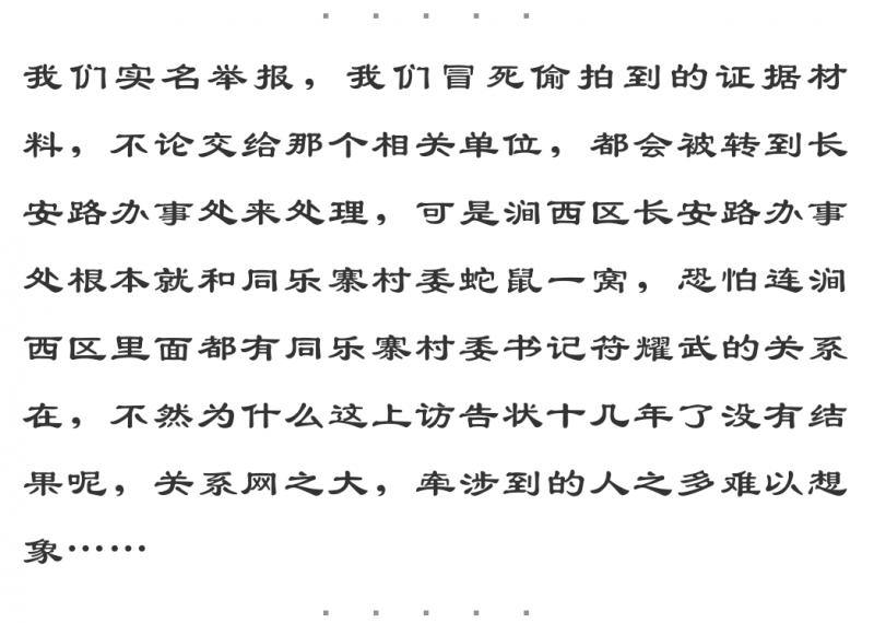 实名举报洛阳市涧西区同乐寨村委书记符耀武严重贪污