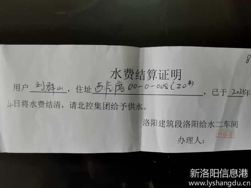 【已回复】居民刘群山诉求多日没有生活用水
