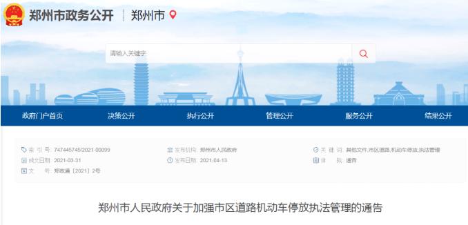 郑州的做法值得推广,城管贴条交警处罚,洛阳应该效仿!