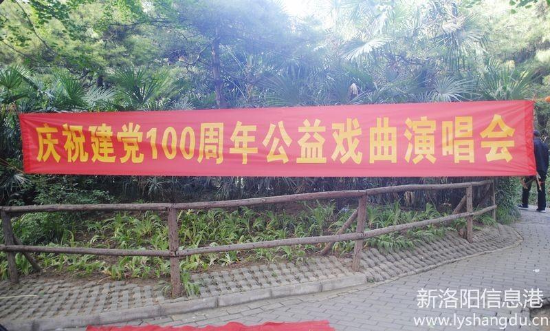 庆祝建党100周年戏曲公益演唱会掠影