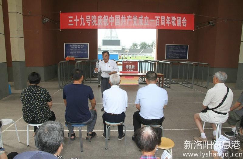 热烈庆祝中国共产党成立100周年歌诵会(体育场路社区39号院)