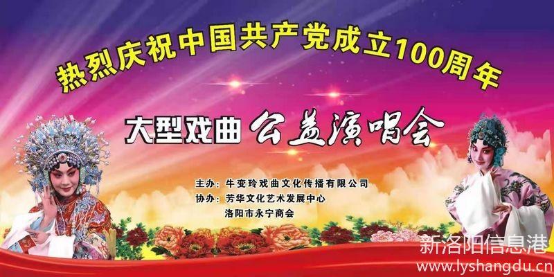 庆祝建党100周年戏曲公益演唱会在西苑公园隆重举行